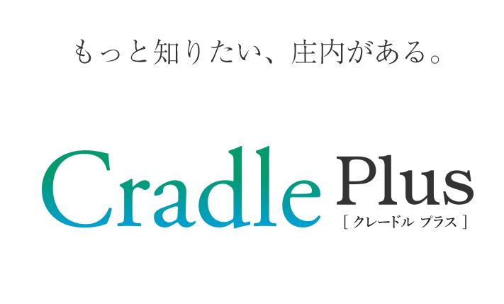 もっと知りたい、庄内がある。cradle_plus